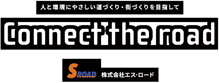 人と環境にやさしい道づくり・街づくりを目指して Connect the road 株式会社エス・ロード